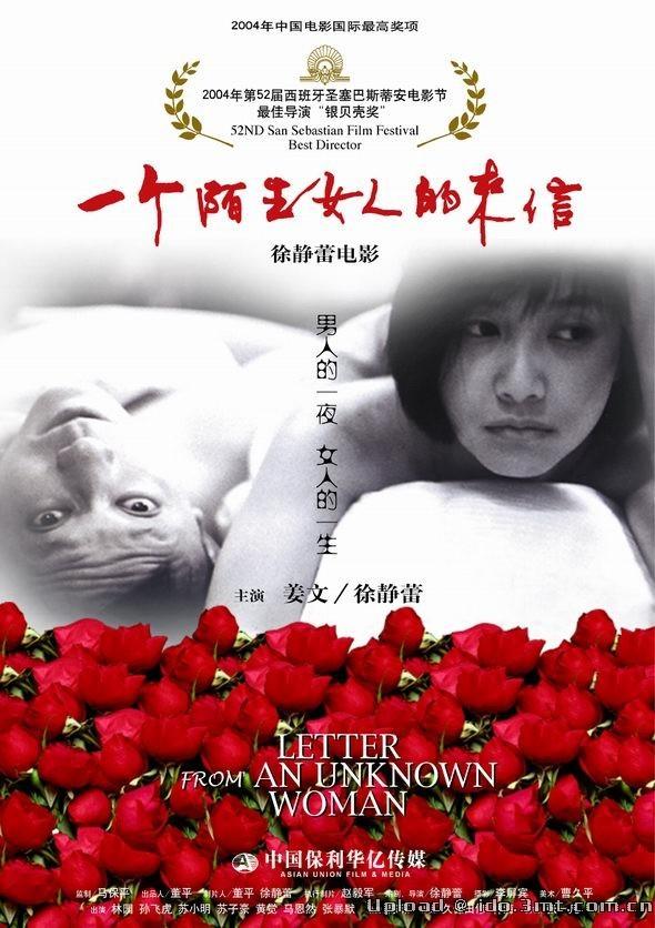 Cartel de la película de Xu Jinglei.